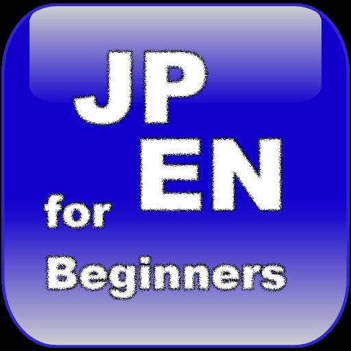 Vocabulary Trainer  JP|EN  Beg
