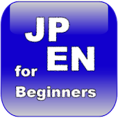 Vocabulary Trainer (JP/EN) Beg