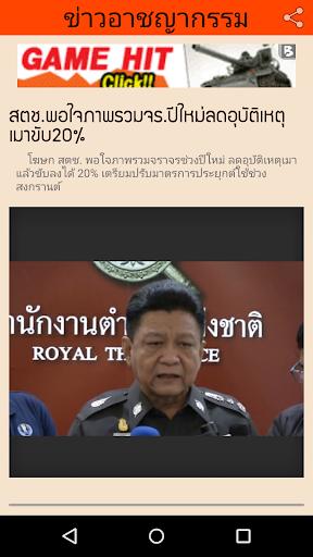 ข่าวอาชญากรรม