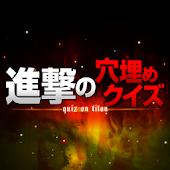 穴埋めクイズ for進撃