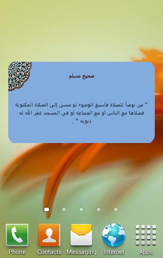 【免費生活App】Sahih Moslem -صحيح مسلم-APP點子