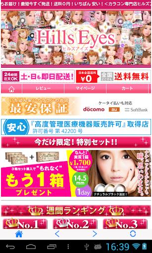 カラコン・コンタクト通販【ヒルズアイズ】