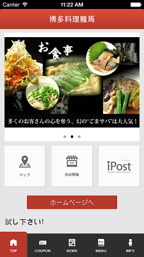 博多料理龍馬公式アプリ