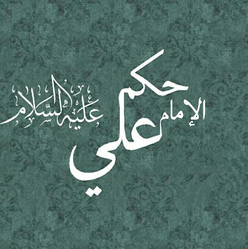 حكم الإمام علي ع