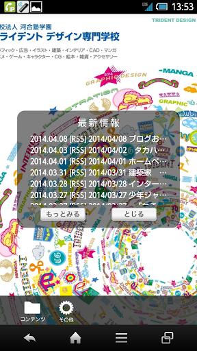トライデント デザイン専門学校 紹介アプリ