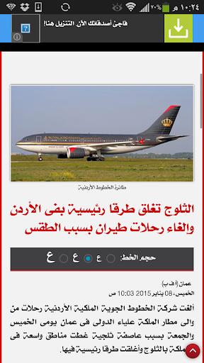 【免費新聞App】أخبار الأردن العاجلة -  عاجل-APP點子