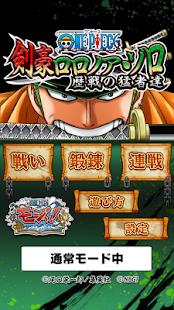 玩動作App ONE PIECE 剣豪 ロロノア・ゾロ 歴戦の猛者達免費 APP試玩