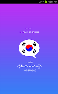 Basic Korean Speaking- screenshot thumbnail