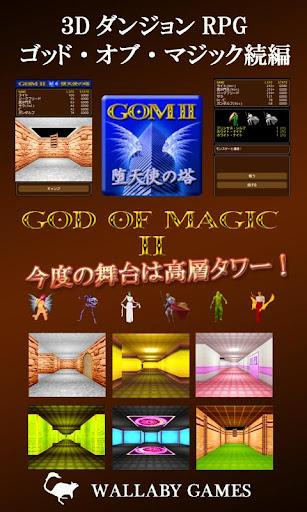 RPG 堕天使の塔 - ゴッド・オブ・マジックⅡ-