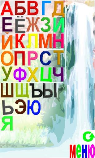 字母和計數俄羅斯的