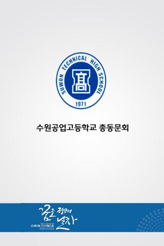 수원공업고등학교 총동문회