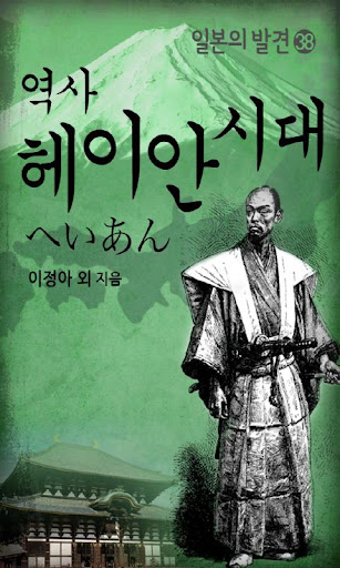 일본의 역사_헤이안 시대