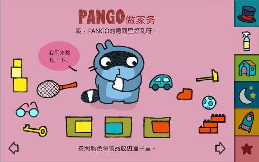 PANGO在做梦