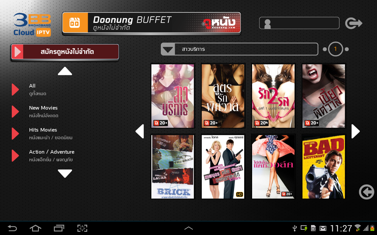 3bb cloudiptv androidbox android apps on google play
