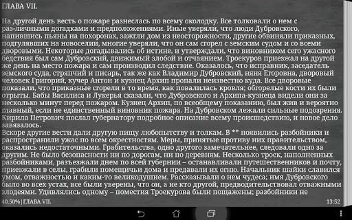 【免費書籍App】Дубровский А. С. Пушкин-APP點子