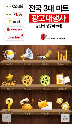아이디미디어코어 이마트광고 영상광고