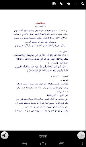 نساء خالدات فى القرآن والسنة
