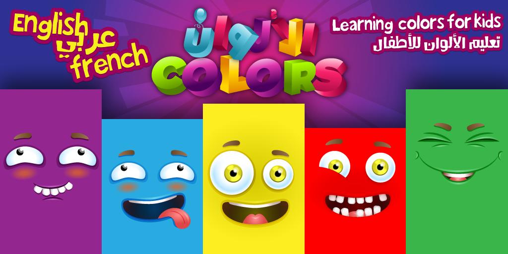 تعليم الألوان للأطفال عاطلين ليكم