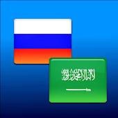 Русско-Арабский переводчик