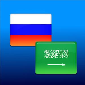 Русско-Арабский переводчик 1.0