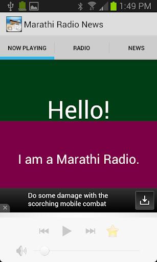Marathi Radio News