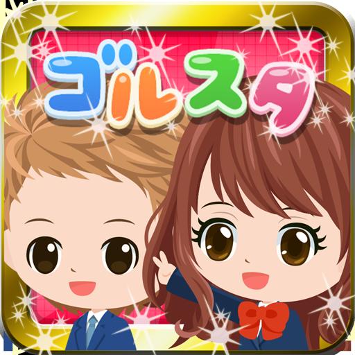 中高生限定アバターSNS:ゴールスタート/ゴルスタ/ごるすた 教育 App LOGO-APP試玩