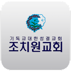 조치원성결교회 icon