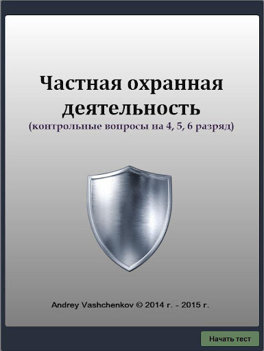 Тест для частного охранника