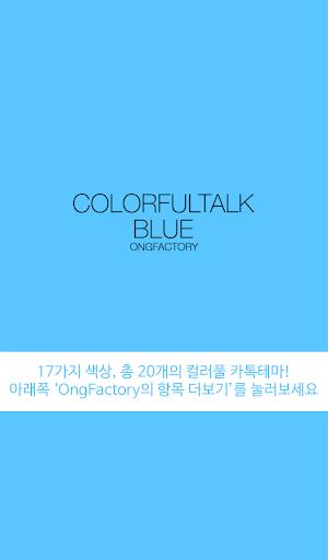 Colorful Talk - Blue 카카오톡 테마