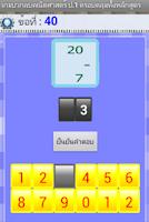 Screenshot of เกมคณิต ป.1 (บวกลบ 400 ข้อ)