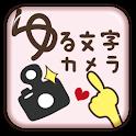 Yurumoji Camera logo