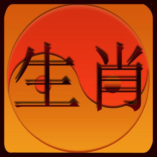 2015中国占星 娛樂 App LOGO-APP試玩