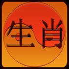 Chinese Zodiac and Horoscopes icon