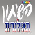 שיחון תאילנדי-עברי  | פרולוג icon