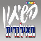 שיחון תאילנדי-עברי   פרולוג icon