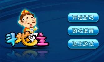 Screenshot of 斗地主单机版