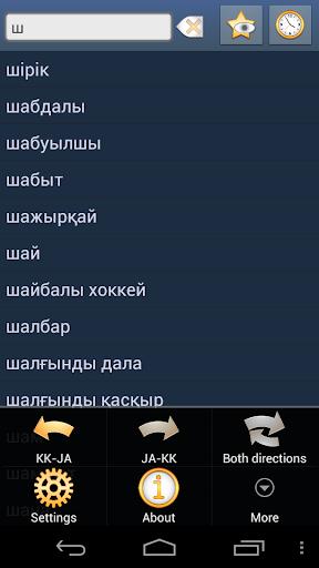 カザフ語日本語辞書