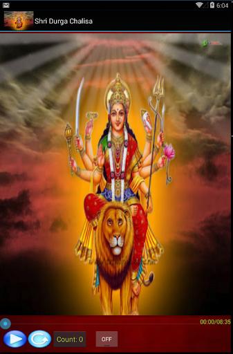 Shri Durga Chalisa with Lyrics