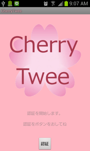 Cherry Twee 桜 風 (音声入力 ツイート)