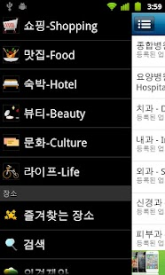 Daegu Guide- screenshot thumbnail