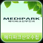 메디파크 산모수첩
