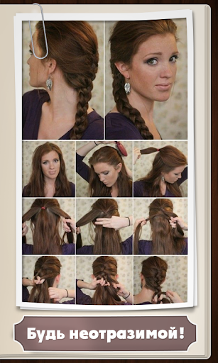 Hairstyles for each day