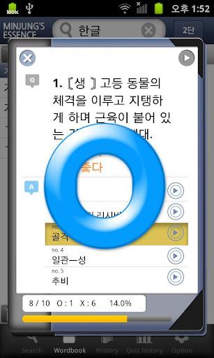 玩書籍App|민중 엣센스 국어사전免費|APP試玩
