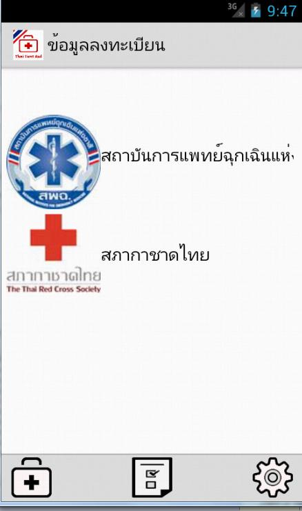 Thai First Aid- screenshot