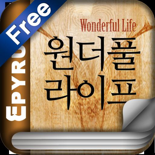 [판타지]원더풀 라이프 1-에피루스 베스트소설 書籍 App LOGO-APP試玩