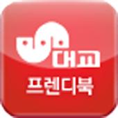 대교프렌디북 스마트서점 (스마트폰용)