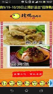 食在臺灣 > - 交通部觀光局