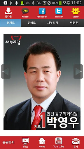 박영우 새누리당 인천 후보 공천확정자 샘플 모팜