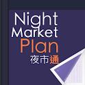 夜市通 logo