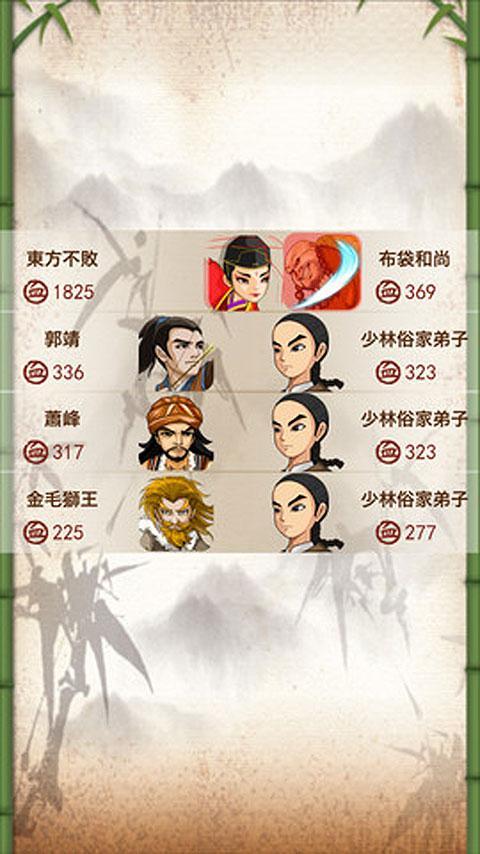 大掌門-武俠風雲 - screenshot